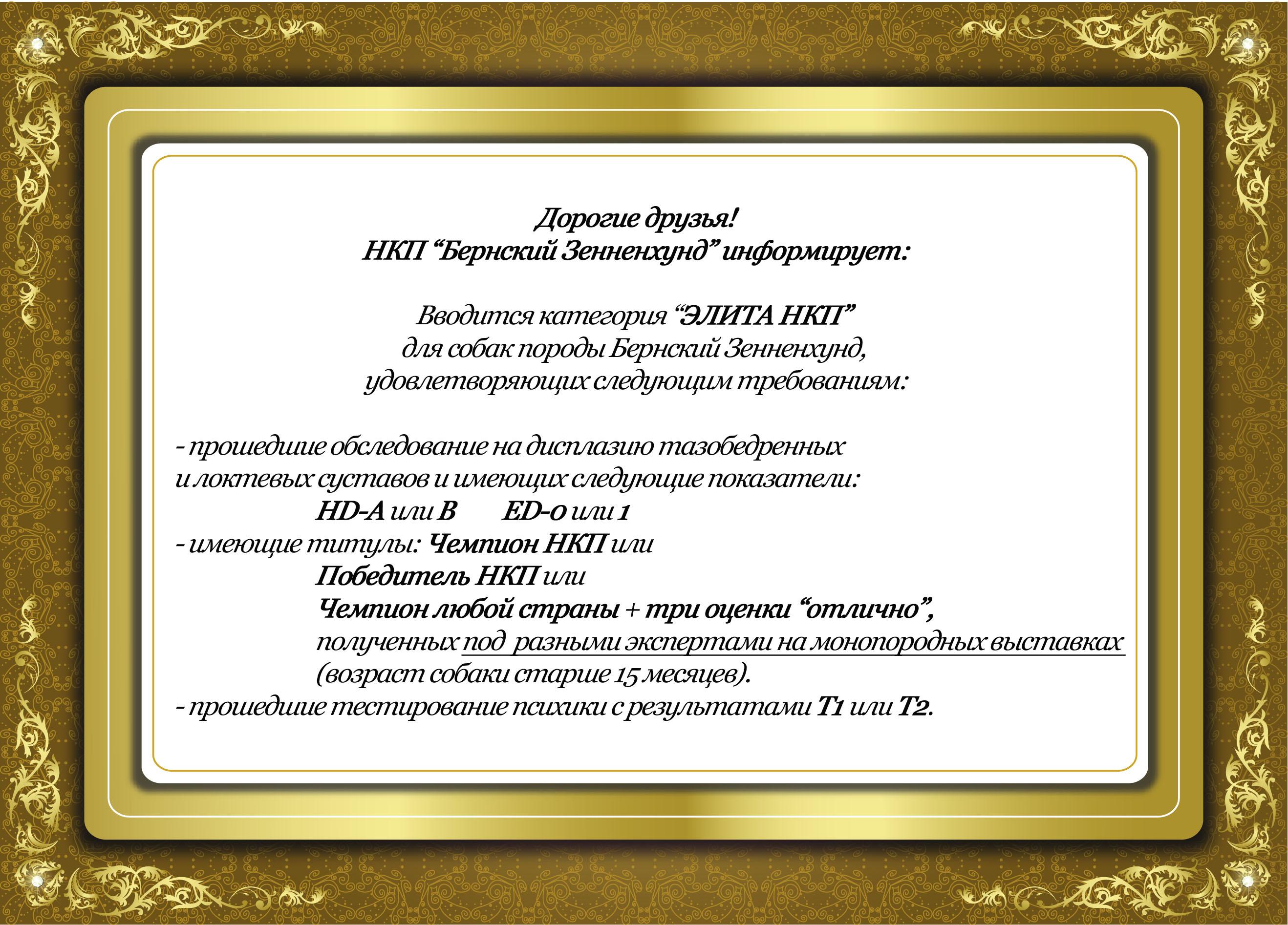 http://bern-sennenhund.ru/images/Elita_NKP_gold.jpg